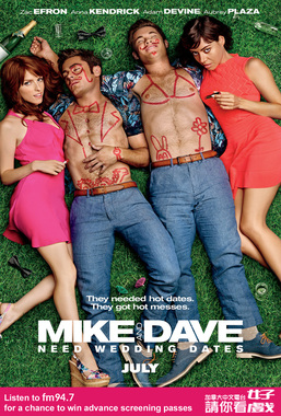 Movie 請你看好戲《MIKE AND DAVE NEED WEDDING DATES》