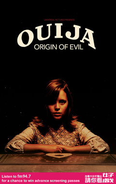 請你看好戲《OUIJA:THE ORIGIN OF EVIL》