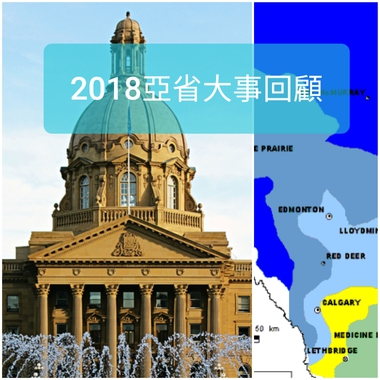 Alberta Year In Review 2018 亞省大事回顧