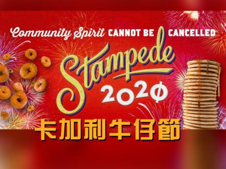 Calgary Stampede 2020 卡加利牛仔節